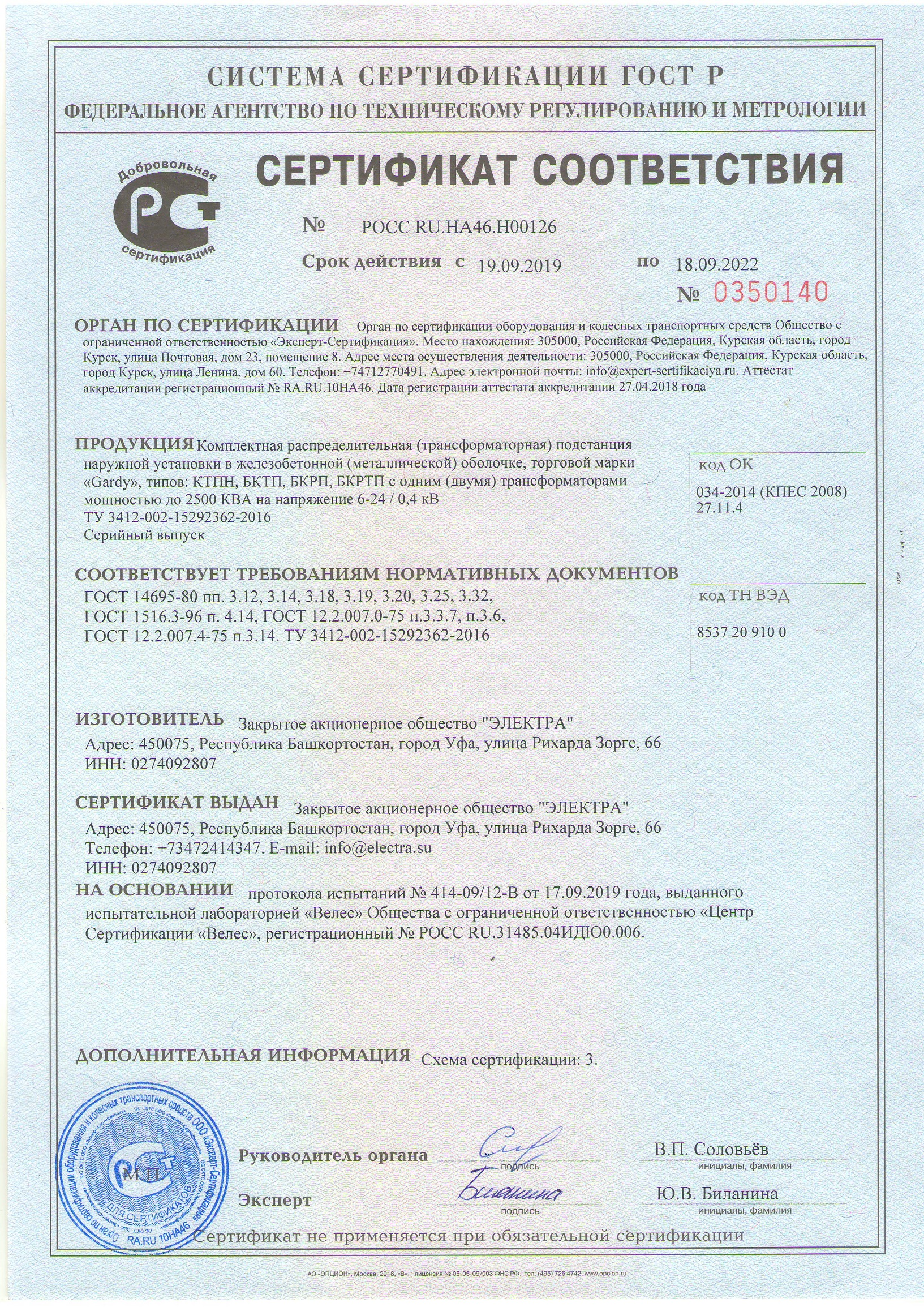 GOST certificate